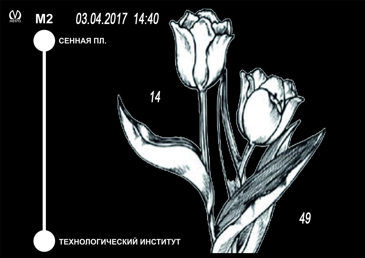Теракт в Санкт-Петербурге 03.04.2017