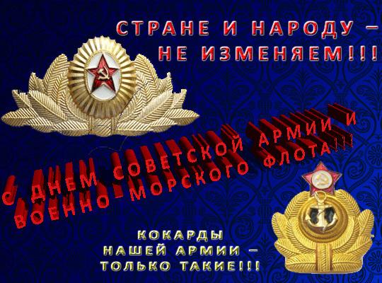 С Днем Советской Армии и Военно-Морского Флота!!!