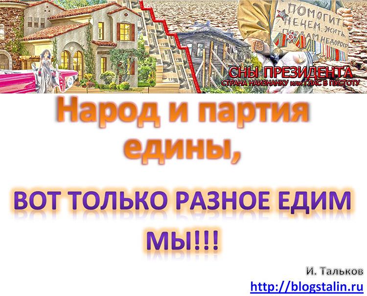 Народ и партия едины!!!