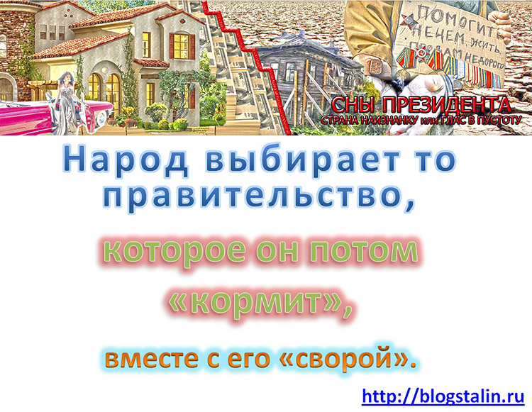 Народ и правительство