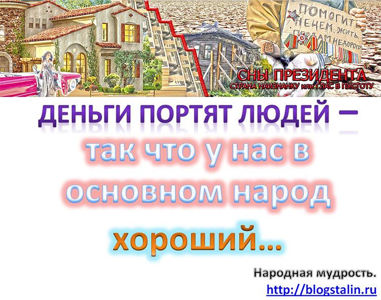 Народ и деньги