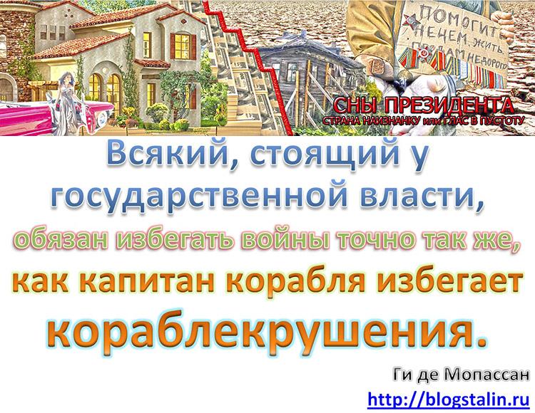 О Государственной власти